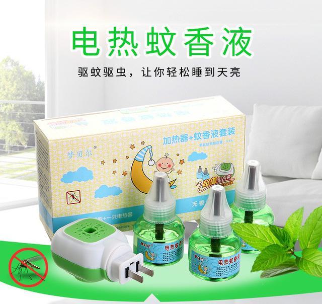 電熱驅蚊香液套裝(一器二液)