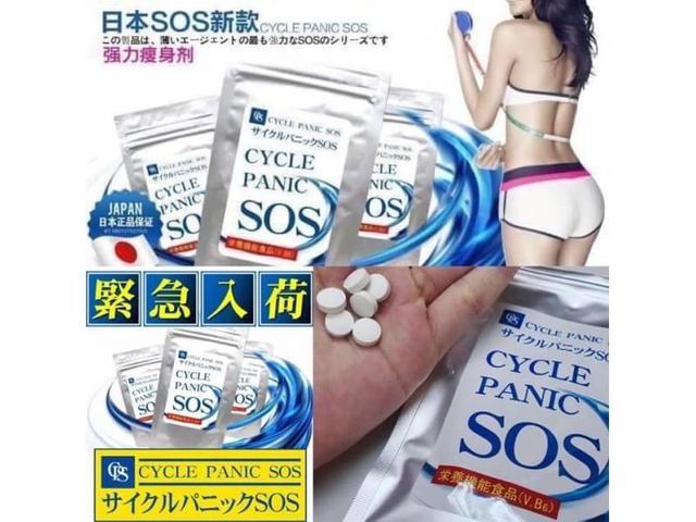 日本SOS CYCLE PANIC 急速瘦身 -60粒
