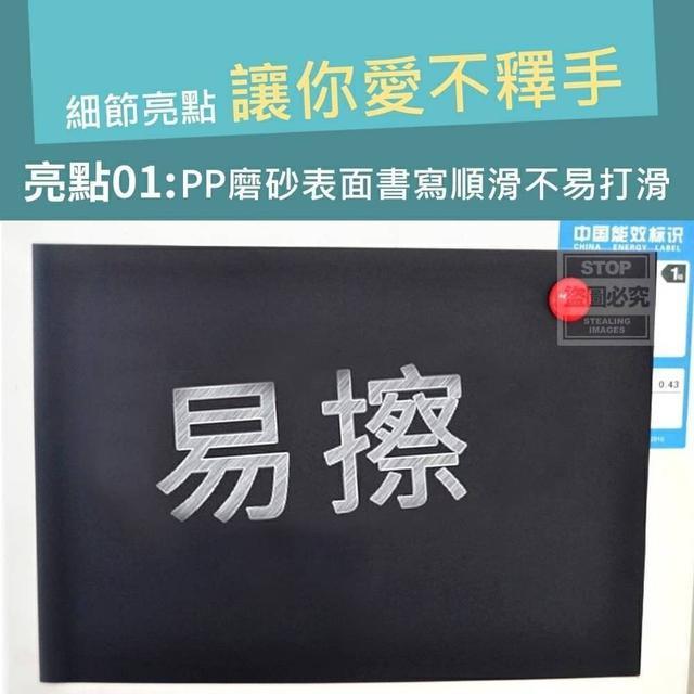 預購 - 趣味創意無痕磁性黑板貼