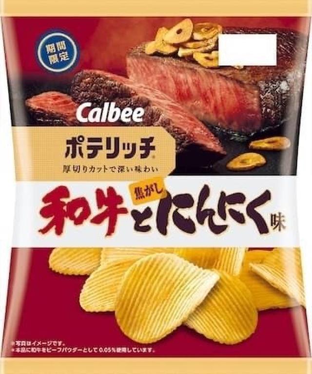 日本Calbee焦香和牛大蒜洋芋片