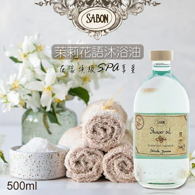SABON 茉莉花語沐浴油 500ml