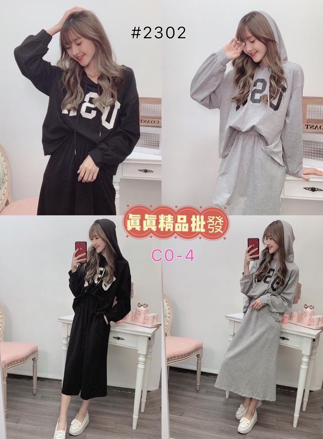 現貨 2302 UsA 休閒套裝長裙👗天津商圈  黑/灰