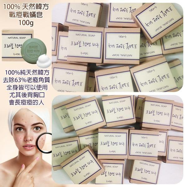 韓國100%天然韓方戰痘戰蟎皂 100g