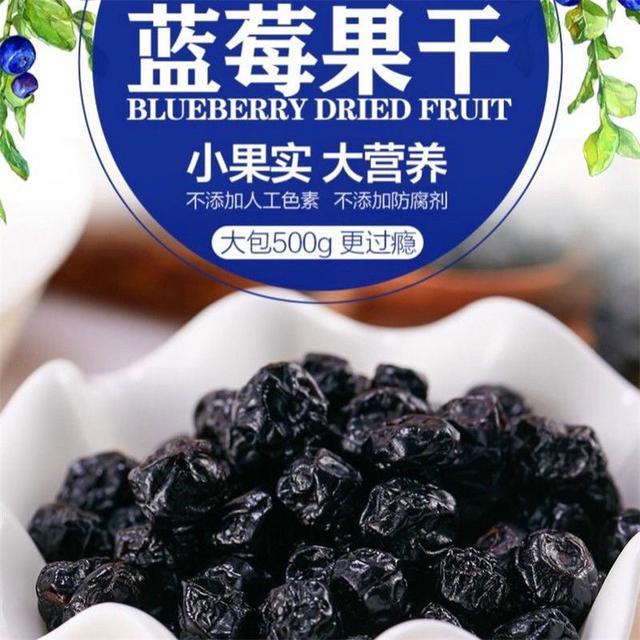 【長白山發貨】藍莓乾長白山野生藍莓乾三角包裝孕婦零食工廠批發1000g批發