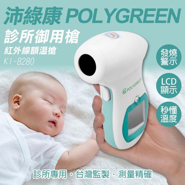預購代購沛綠康 POLYGREEN 紅外線體溫計/額溫槍 KI-8280