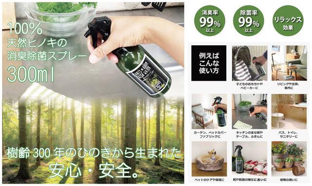 日本Hinoki檜木天然除臭滅菌噴霧~