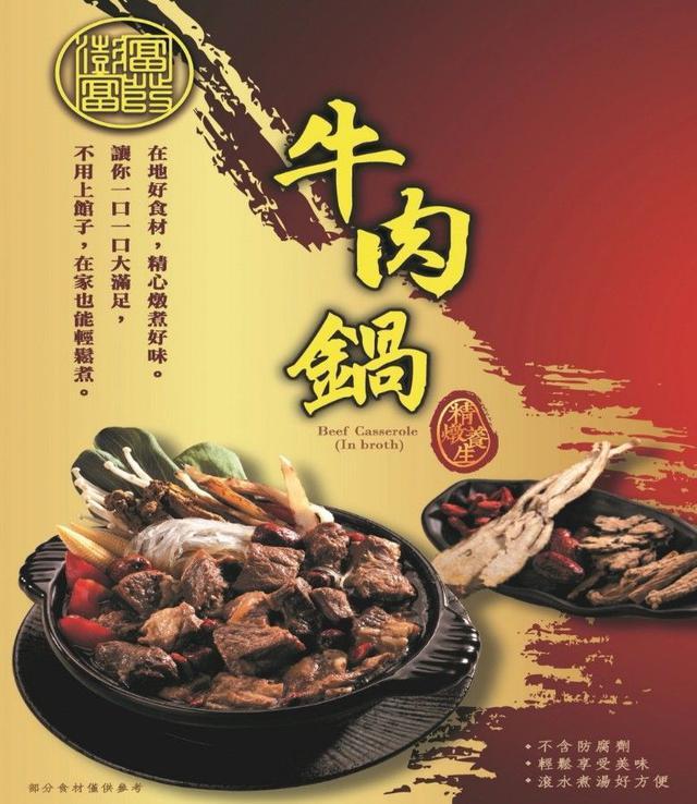 澎富牛肉鍋