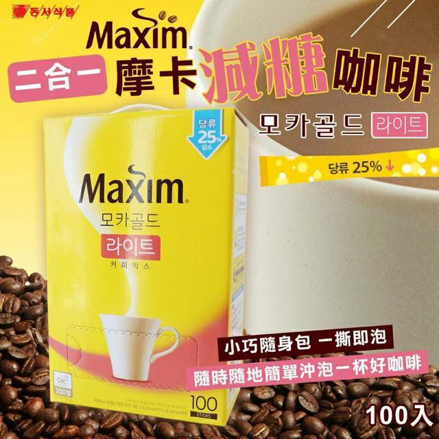 韓國 Maxim 二合一 摩卡減糖咖啡 100入 即溶咖啡 咖啡 禮盒 咖啡禮盒