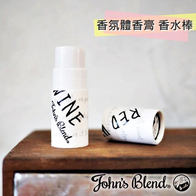 日本 John's Blend 香氛體香膏 香水棒 3.5g