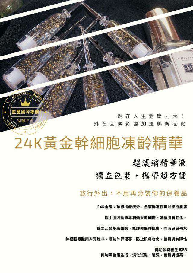 【Lo Mansaison】24K黃金幹細胞凍齡精華 /7入