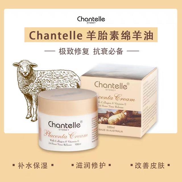Chantelle 澳洲最好用的 #綿羊油