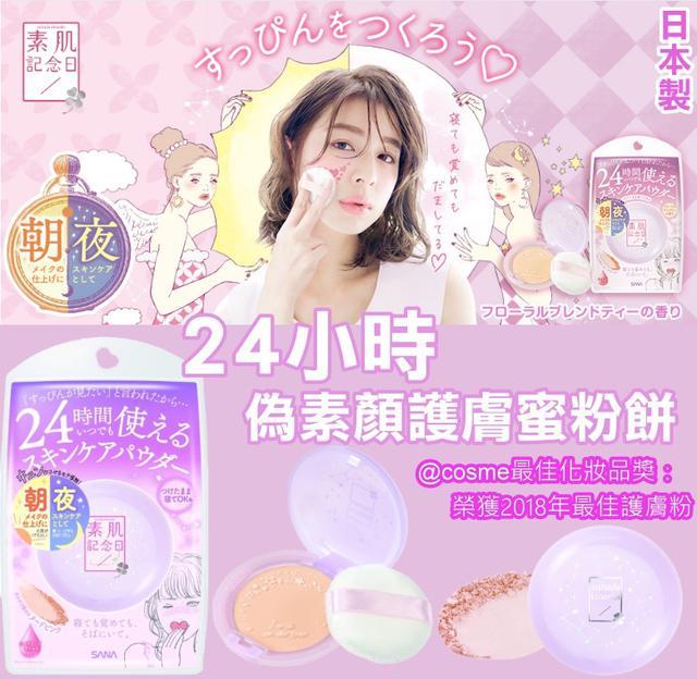 24小時偽素顏護膚保養蜜粉餅