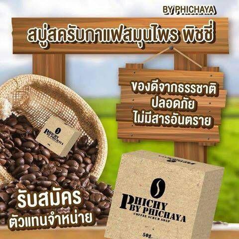 泰國-天然咖啡渣去角質美白皂50g