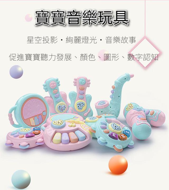 【預購】寶寶音樂玩具