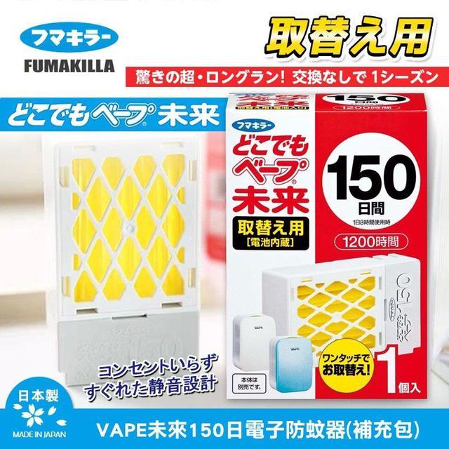 日本 VAPE未來150日電子防蚊器(補充包)