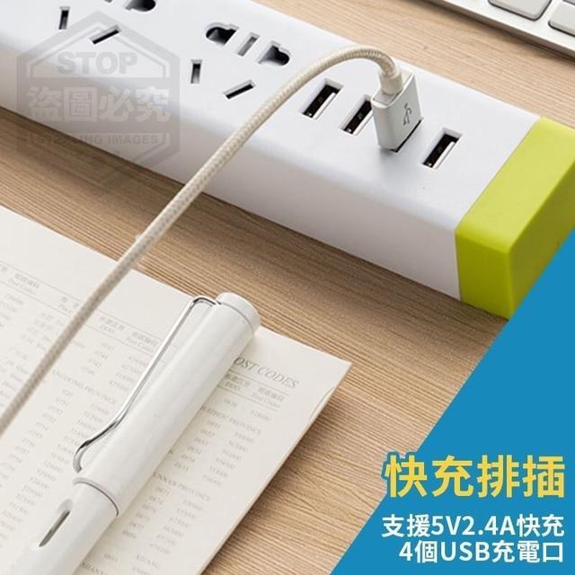 (預購e) USB充電家用旅行多孔插座