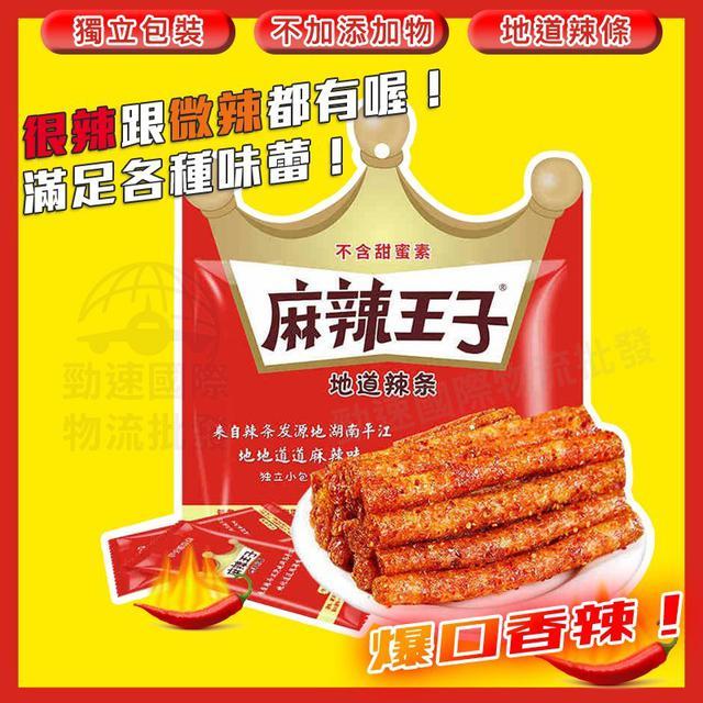 熱銷全球的麻辣王子 麻辣條 很辣很麻 微麻微辣湖南特產批發獨立小包裝 小零食 休閒零食