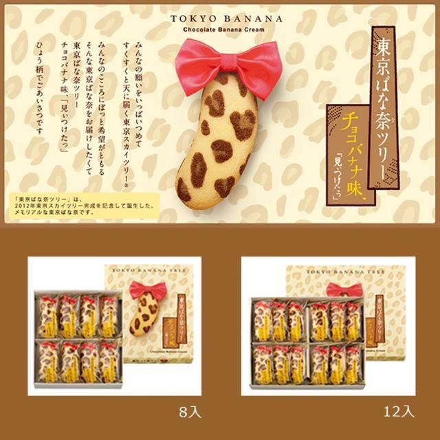 連線:東京芭娜奈.花豹巧克力12入【收單日4/10】