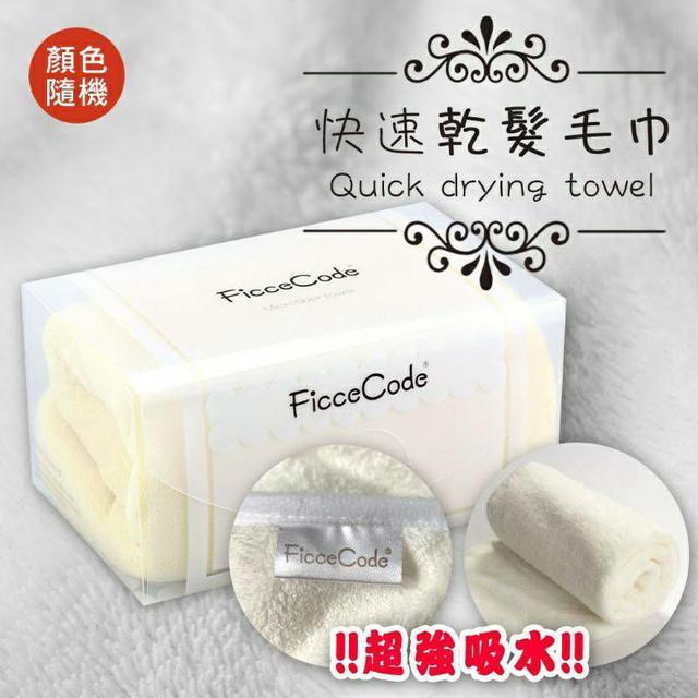 澳洲 FicceCode 菲詩蔻 超強吸水快速乾髮毛巾 盒裝 顏色隨機