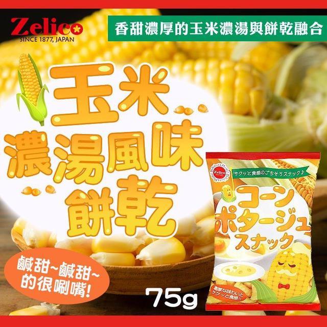 日本 Zelico 鈴木榮光堂 玉米濃湯風味餅乾 75g