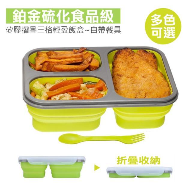 矽膠摺疊三格輕盈飯盒自帶餐具~FDA LFGB認證
