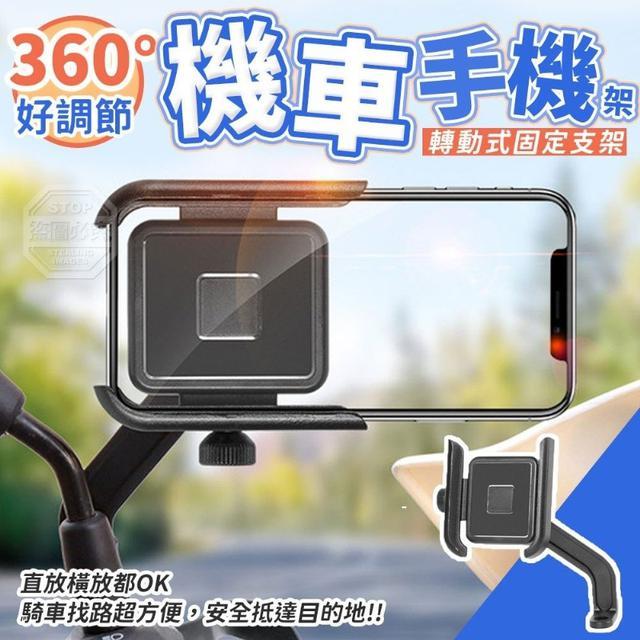 預購 360度好調節機車手機架