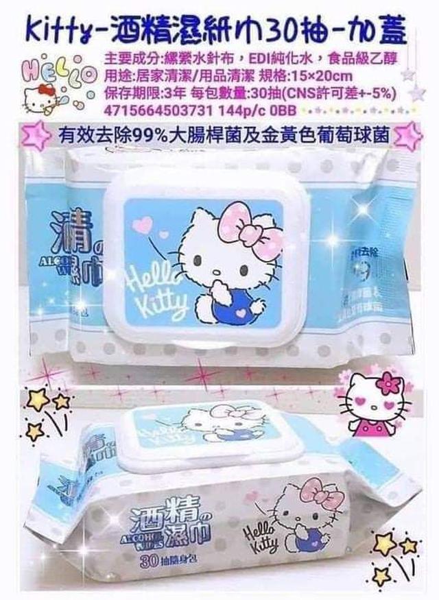 kitty酒精濕紙巾(30抽加蓋*2包)