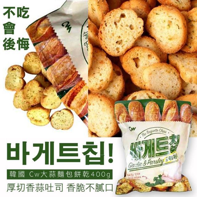 """""""不吃會後悔""""韓國 Cw大蒜麵包餅乾400g~厚切香蒜吐司 香脆不膩口"""