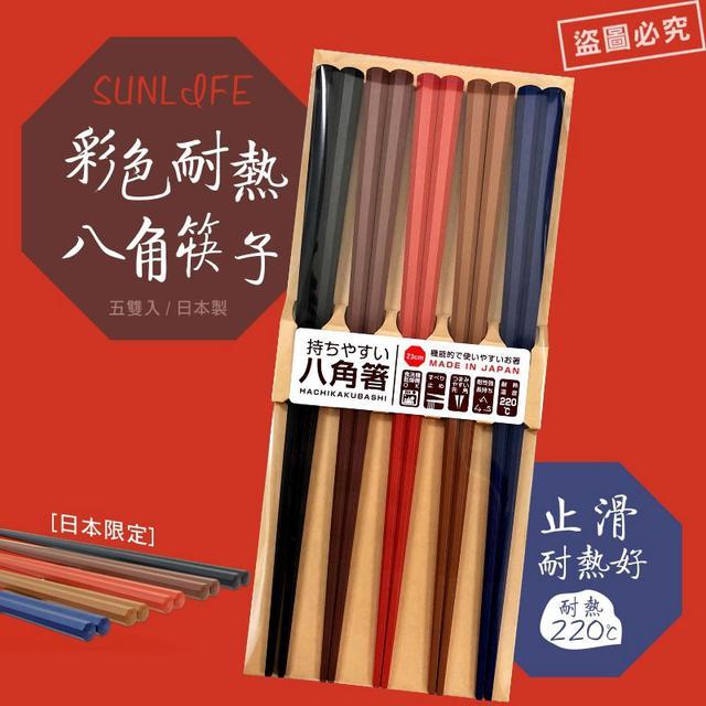 日本SUNLIFE彩色耐熱八角筷子五雙入