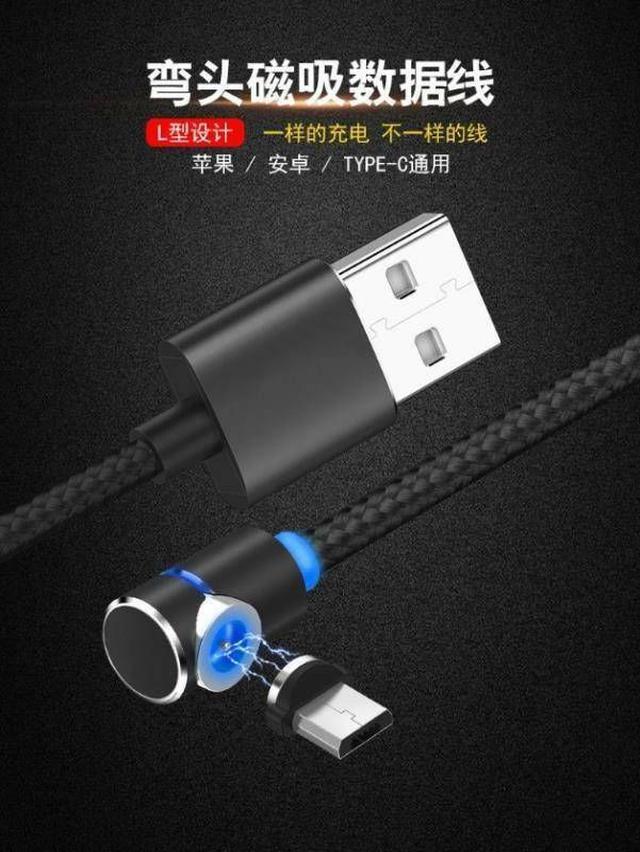 三合一磁吸充電線🎋現貨