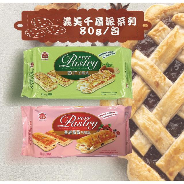 全新品現貨 義美千層派系列 蔓越莓葡萄 杏仁 80g/包 8小包 義美 千層派 好吃 甜點 下午茶