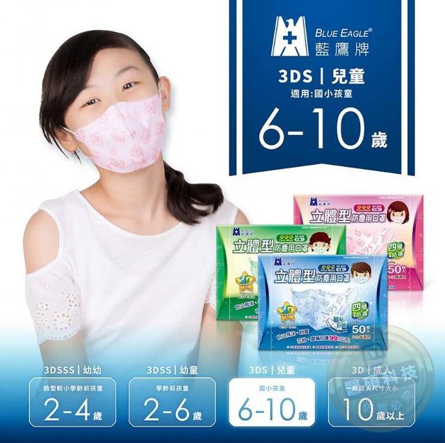 台灣製 藍鷹牌 兒童四層3D立體口罩 一盒50入