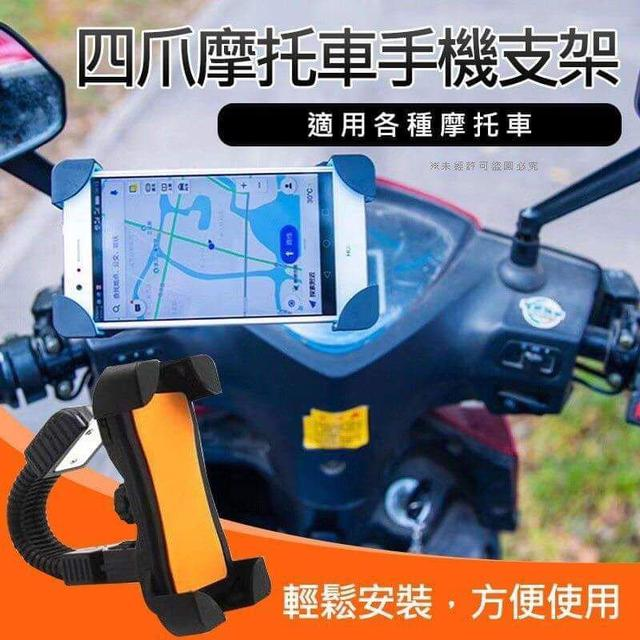 四爪摩托車手機支架