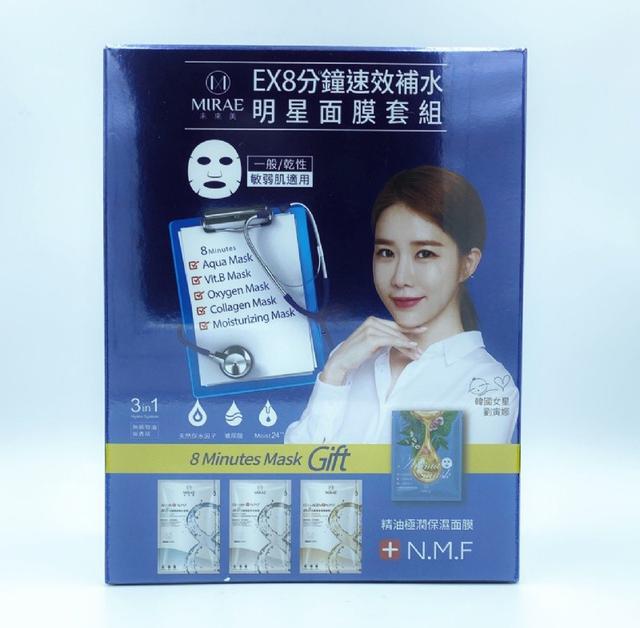 台灣 未來美 EX8分鐘速效補水明星面膜特惠組 16片入(限時收單)