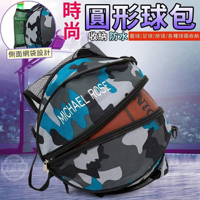 ☘️ 3WAY時尚防水收納圓形球包