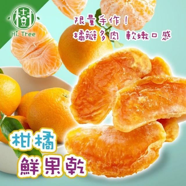 樹家 柑橘鮮果乾 110g