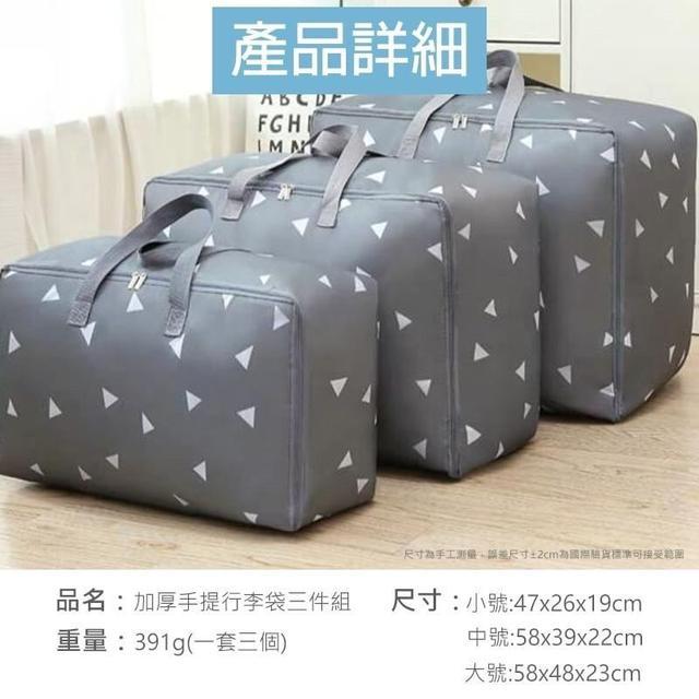 (預購e) 外銷尾單加厚手提行李袋三件組