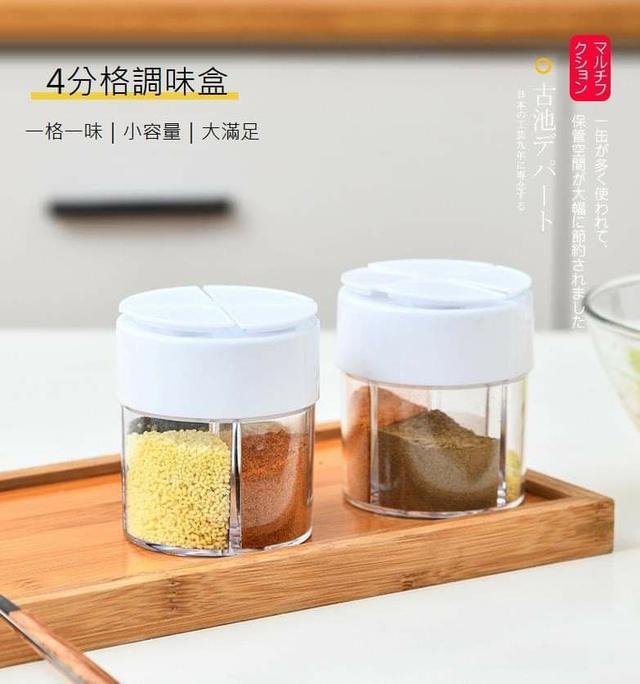 (預購S) G397 - 日本四合一分格調味罐