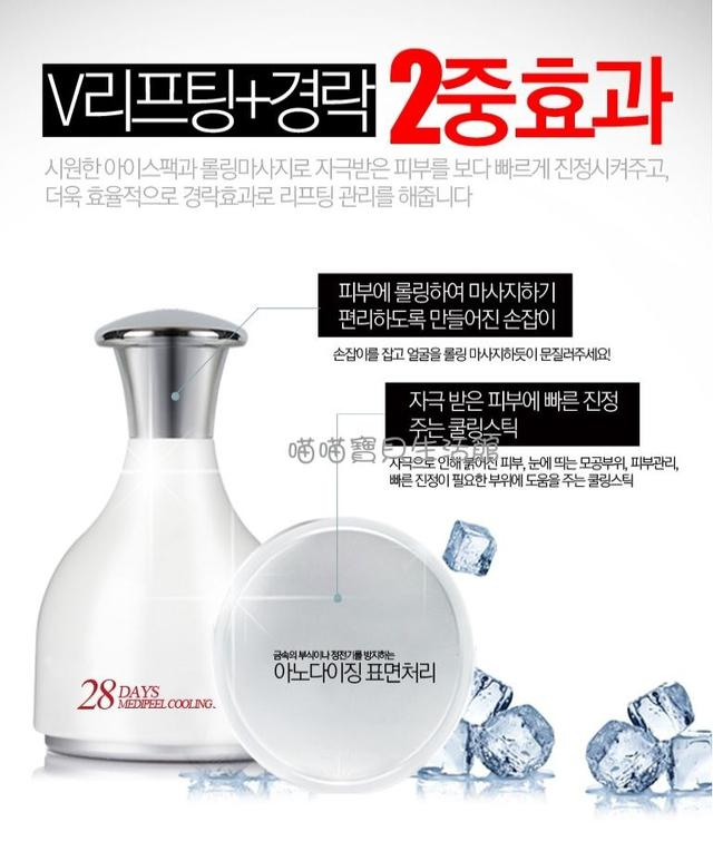 韓國 MEDI-PEEL 美容專用冰涼按摩導入棒~防凍傷 28天 97%V臉重現
