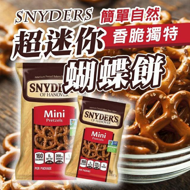 美國 SNYDERS 史奈德 超迷你蝴蝶餅 42.5g