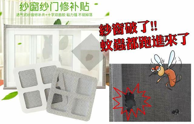 (預購s+) A138-紗窗紗網修補貼(一組20片)