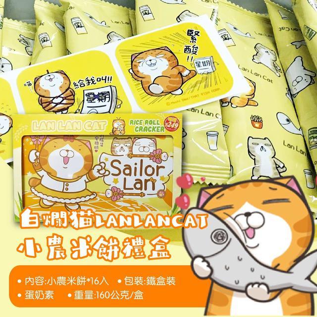 白爛猫小農米餅禮盒160g/盒