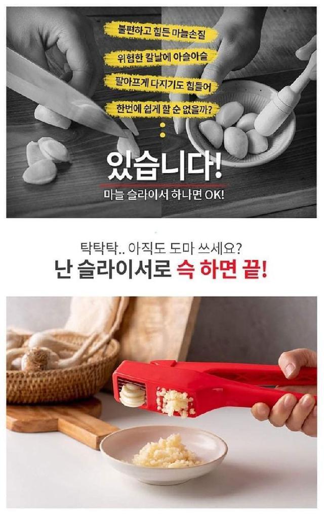 (預購S) G843 - 韓國二合一切蒜片蒜末神器