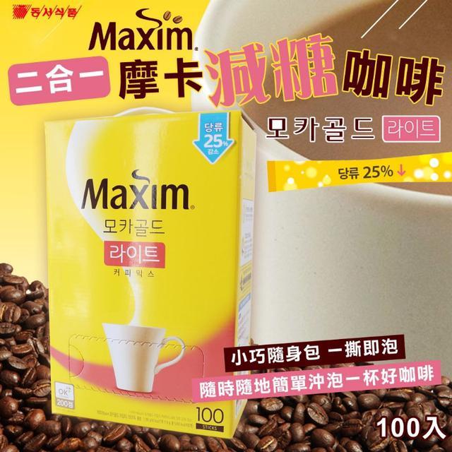 🇰🇷韓國 Maxim 二合一 摩卡減糖咖啡 100入 即溶咖啡禮盒