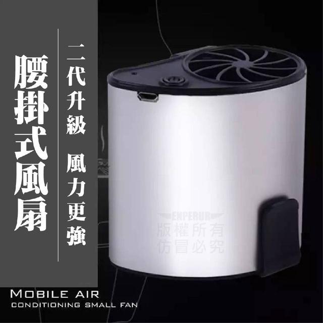 充電腰掛風扇📣現貨