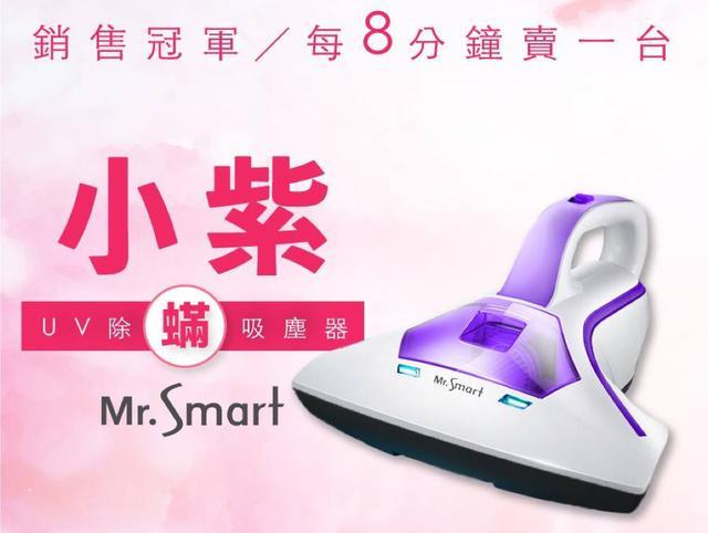 Mr.Smart UV小紫除蟎機