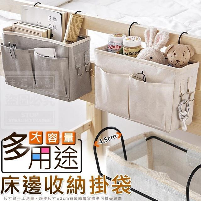 (O)預購 多用途大容量床邊收納掛袋