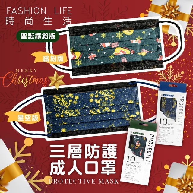 時尚生活-三層防護口罩 聖誕系列