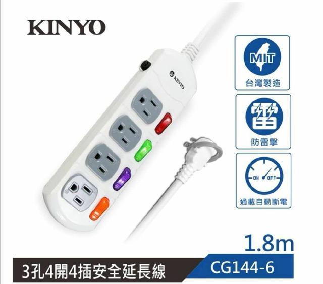 Kinyo 台灣製造(專利認證)四開四插 1.8 米安全延長線
