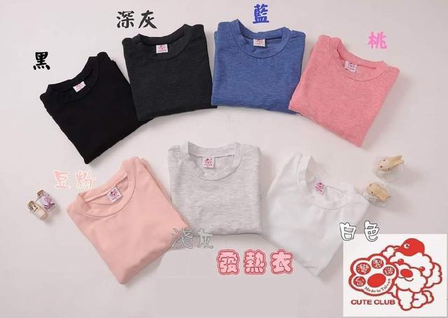 【現貨】台灣製寶寶發熱衣